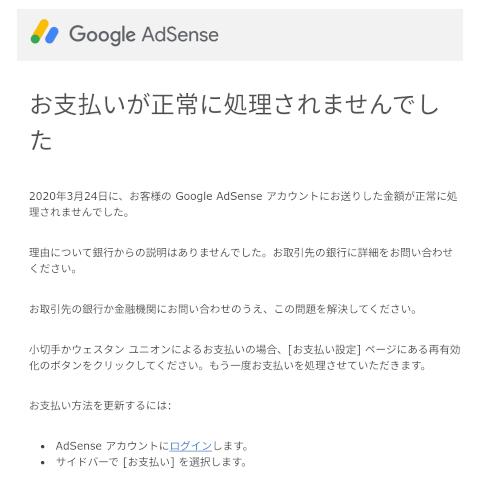 adsense_alert01.png