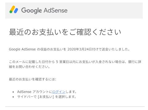 adsense_alert02.png