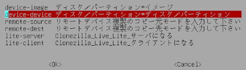 clonezilla_live005.png