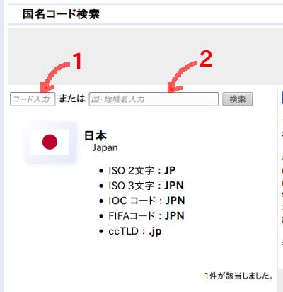国名のアルファベットコードを検索する。 | freefielder.jp