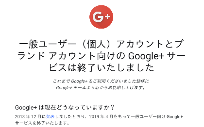 google_plus_closed.png