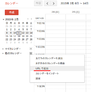 ical20150211.png