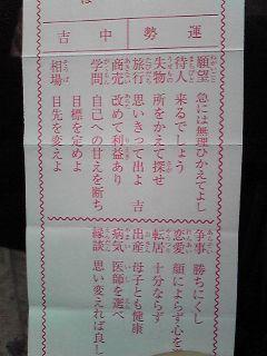 kuji200901.jpg