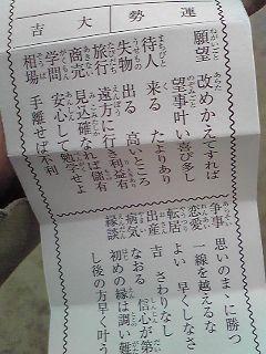 kuji200902.jpg