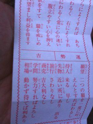kuji2011_01.jpg
