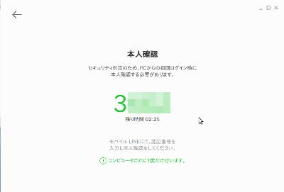 line_ubuntu_005.png