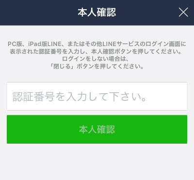 line_ubuntu_007.png