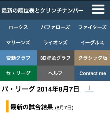 menu_opened.png