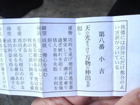 mikuji2013_1.jpg
