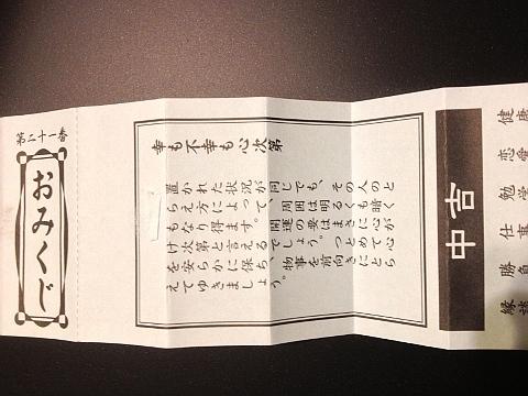 mikuji2013_2.jpg