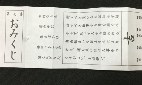 mikuji2016_01.png