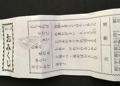 mikuji2016_02.png