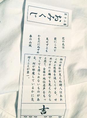 mikuji2017_01.png