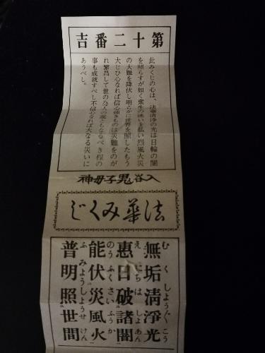 mikuji20180102.jpg