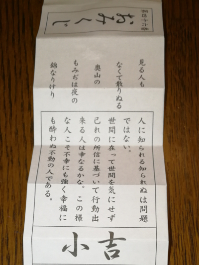 mikuji20190102_1.jpg