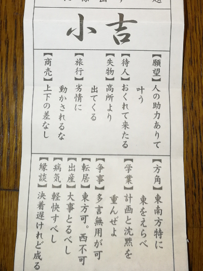 mikuji20190102_2.jpg