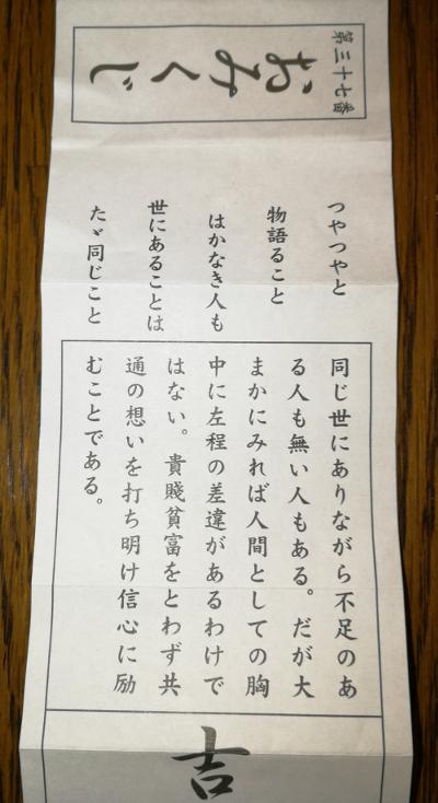 mikuji20190104_1.jpg