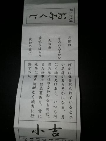mikuji20190501_1.jpg