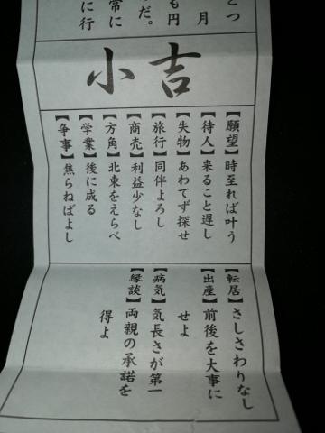 mikuji20190501_2.jpg