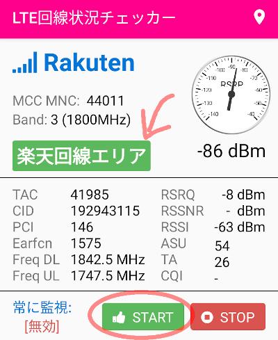 my_rakuten_area05.png