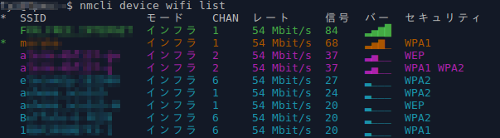 nmcli_wifi_list.png