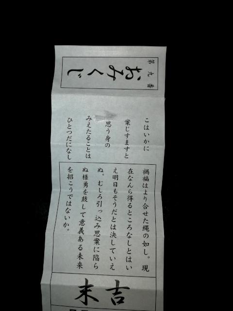 omikuji2020_0102_01_01.jpg
