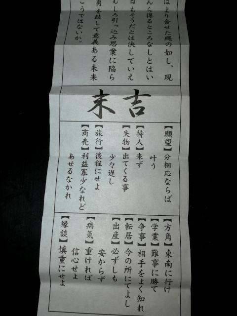 omikuji2020_0102_01_02.jpg