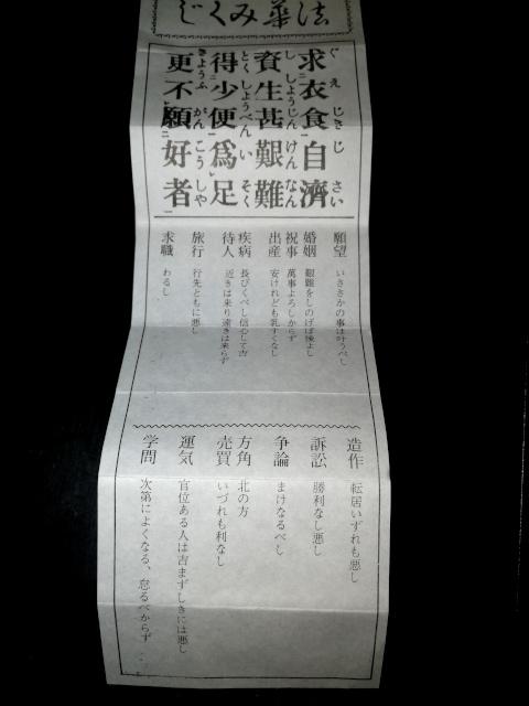 omikuji2020_0102_02_02.jpg