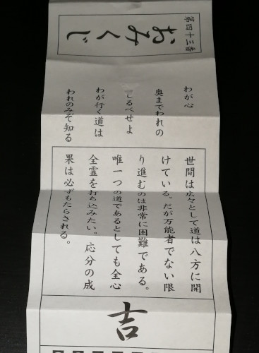omikuji2021_0101_01.jpg