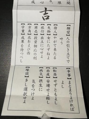 omikuji2021_0101_02.jpg
