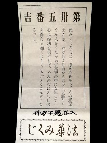 omikuji2021_0103_01.jpg