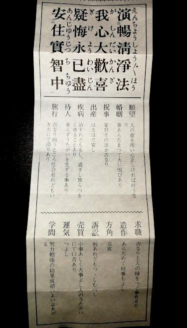 omikuji2021_0103_02.jpg