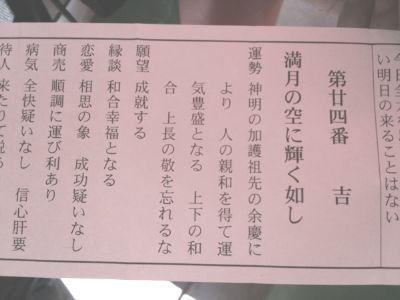 omikuji_01.jpg