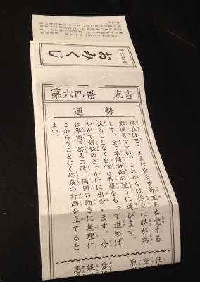 omikuji_isahaya.jpg