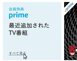 prime_video_01.png