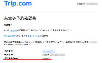 tripcom01.png