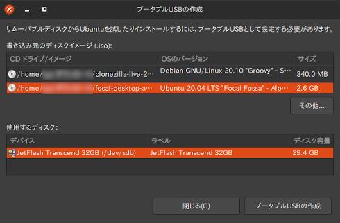 ubuntu_usb_boot01.png