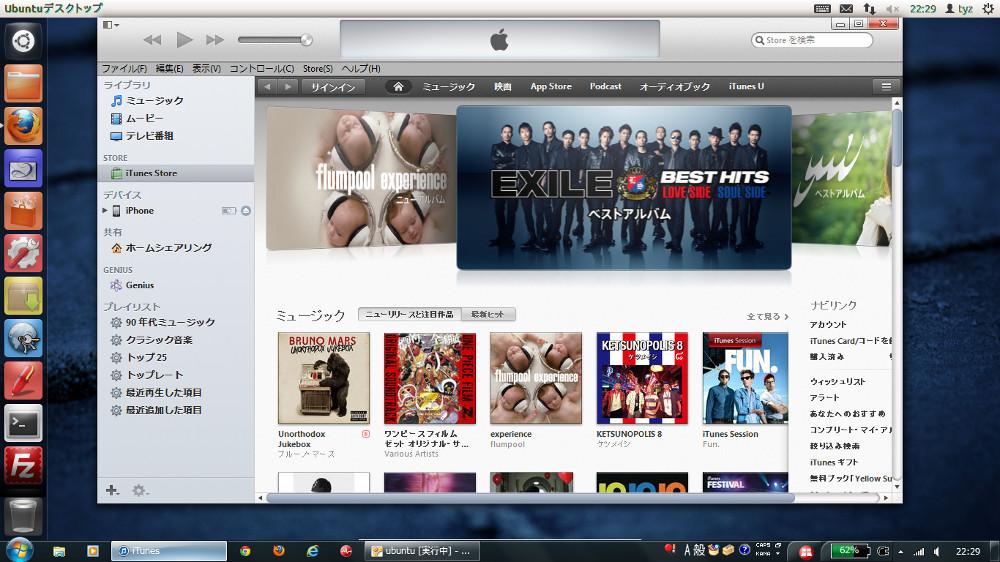 http://freefielder.jp/pics/ubuntu_windows.jpg