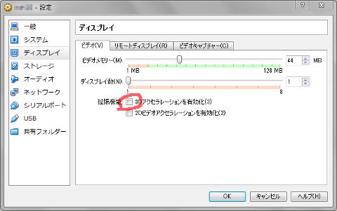 vbox_displaySettings.png