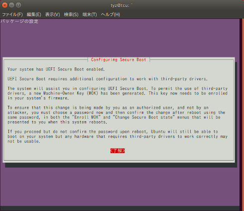 vbox_on_secure_boot_ubuntu01.png