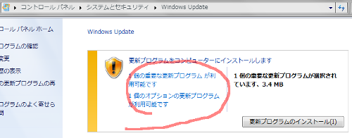 windows_update_home.png